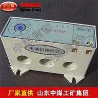 矿用电动机综合保护器,矿用电动机综合保护器现货供应